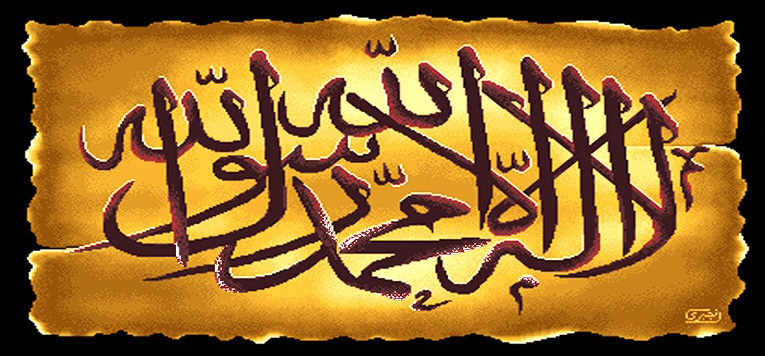عکس نخ و نقشه لا اله الا الله محمد رسول الله