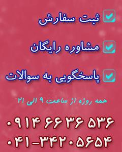نخ و نقشه شهریار تبریز