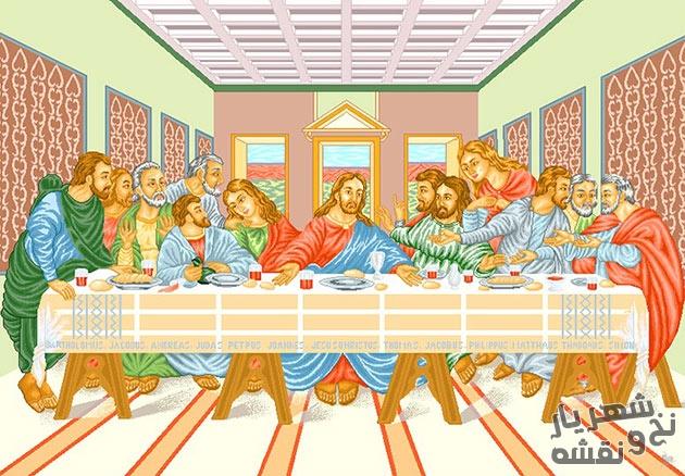 نخ و نقشه آماده تابلو فرش شام آخر حضرت عیسی کد 228