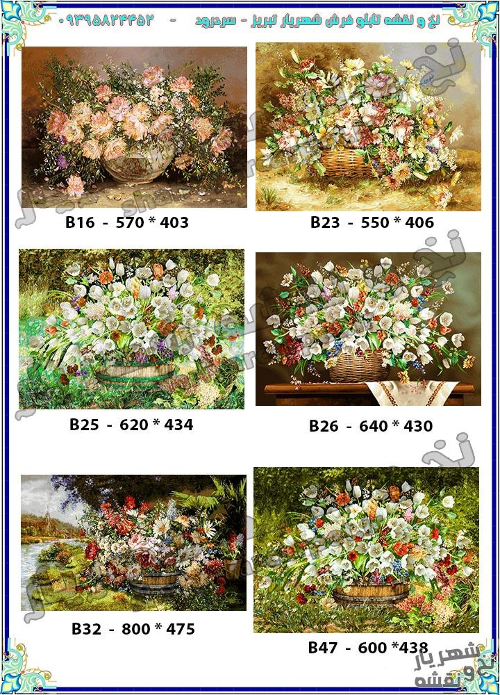 آلبوم نخ و نقشه های طرح های گل - نخ و نقشه شهریار - 3