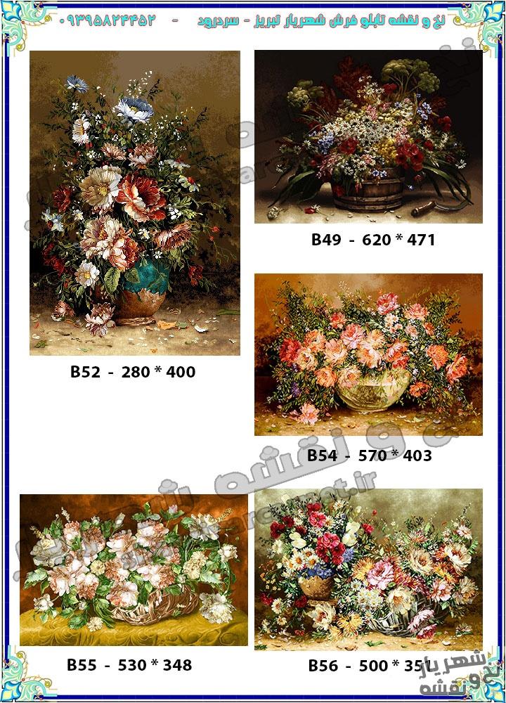 آلبوم نخ و نقشه های طرح های گل - نخ و نقشه شهریار - 4