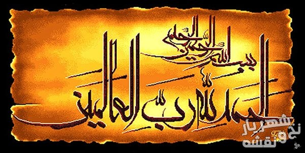 نخ و نقشه آماده بافت تابلو فرش طرح الحمدلله رب العالمین کد 42