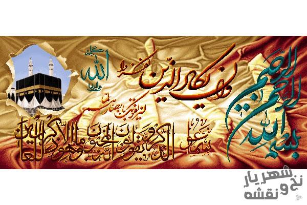 نخ و نقشه آماده بافت تابلو فرش طرح آیه قرآنی وان یکاد زیبا کد 99464