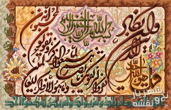 نخ و نقشه آماده بافت تابلو فرش آیه قرآنی وان یکاد الذین کد 99359