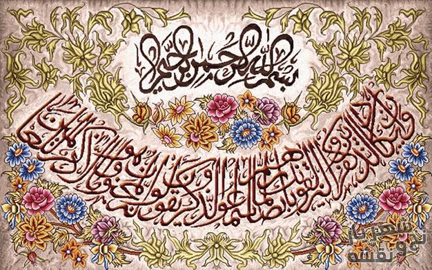 نخ و نقشه آماده بافت تابلو فرش طرح آیه قرآنی وان یکاد زیبا با حاشیه گل کد 99288