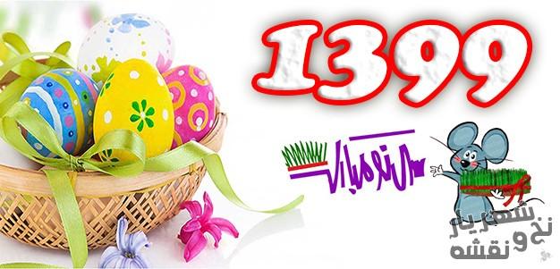 سال نو 1399 مبارک