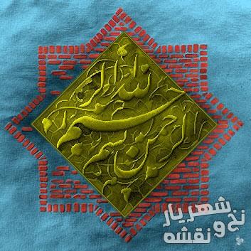 نخ و نقشه بافت تابلو فرش طرح بسم الله کد a-5408